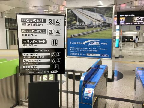 Eink in Osaka